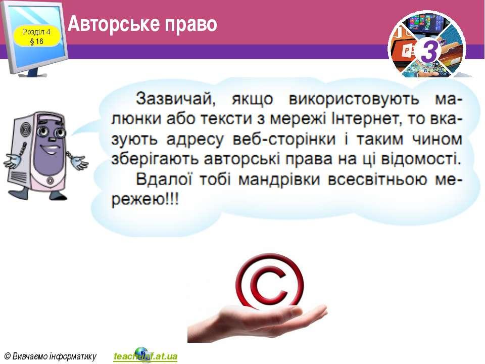 Авторське право Розділ 4 § 16 3 © Вивчаємо інформатику teach-inf.at.ua 3