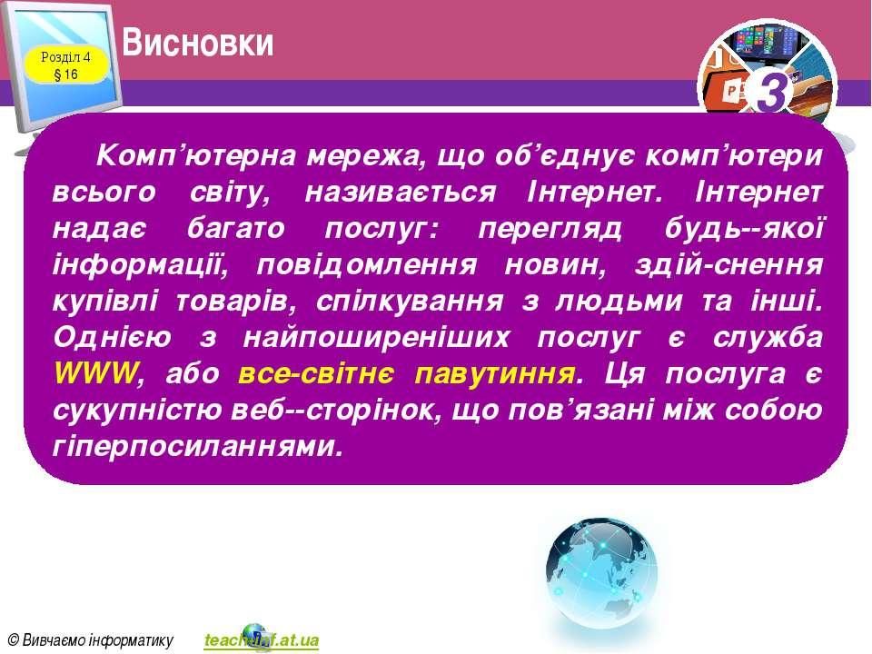Висновки Розділ 4 § 16 Комп'ютерна мережа, що об'єднує комп'ютери всього світ...