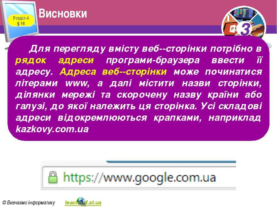 Висновки Розділ 4 § 16 Для перегляду вмісту веб- сторінки потрібно в рядок ад...