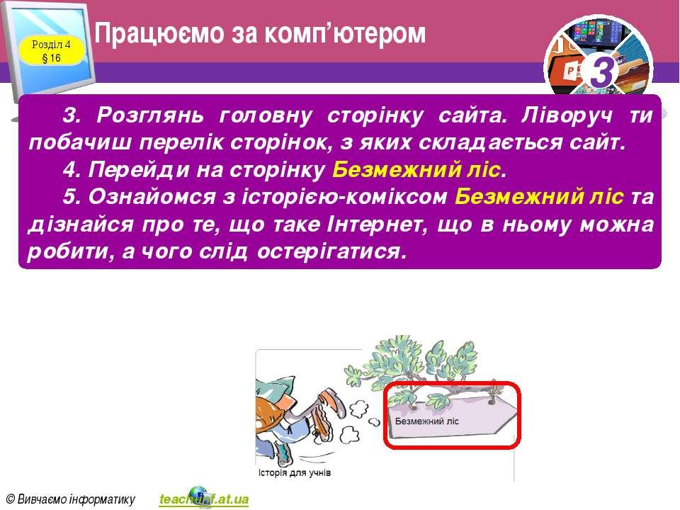 Працюємо за комп'ютером Розділ 4 § 16 3. Розглянь головну сторінку сайта. Лів...