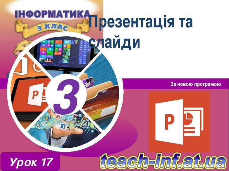 Презентація та слайди За новою програмою Урок 17 3 3