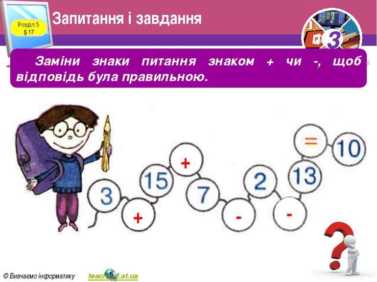 Запитання і завдання Розділ 5 § 17 Заміни знаки питання знаком + чи -, щоб ві...
