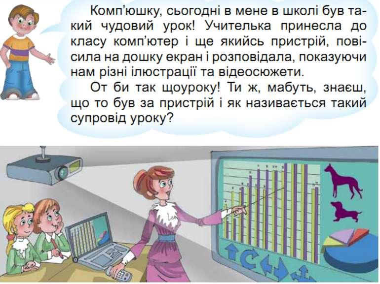 Розділ 5 § 17 3 © Вивчаємо інформатику teach-inf.at.ua 3