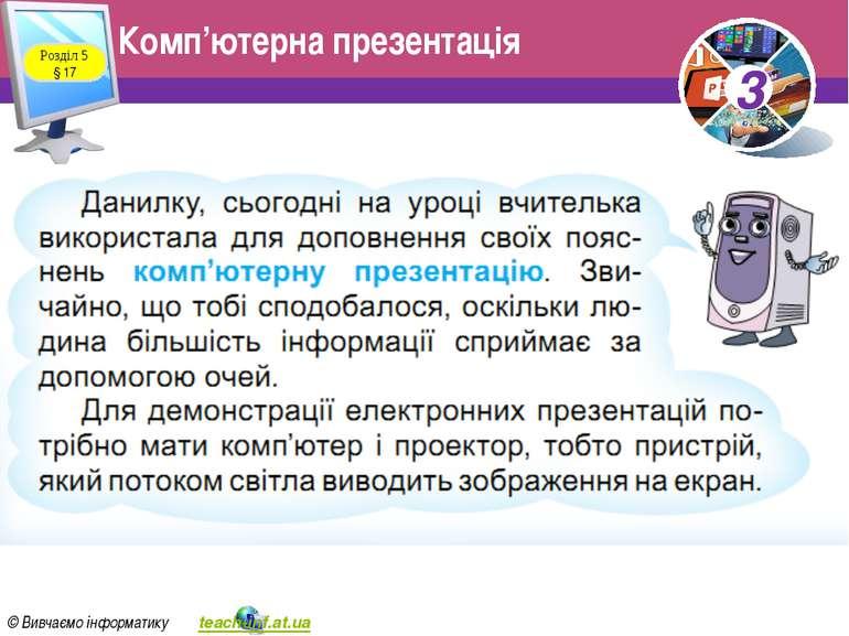 Комп'ютерна презентація Розділ 5 § 17 3 © Вивчаємо інформатику teach-inf.at.ua 3