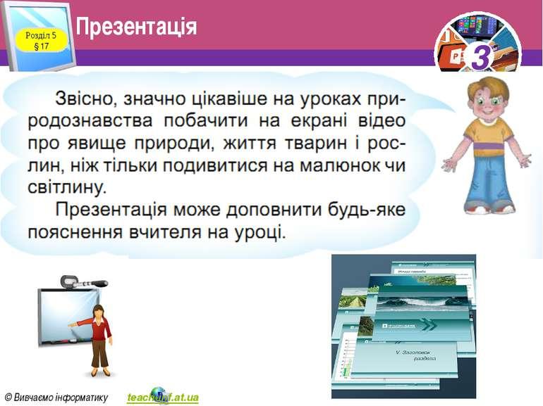Презентація Розділ 5 § 17 3 © Вивчаємо інформатику teach-inf.at.ua 3