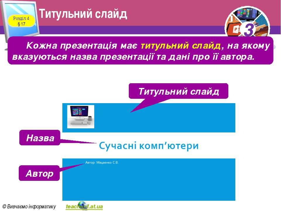 Титульний слайд Розділ 4 § 17 Кожна презентація має титульний слайд, на якому...