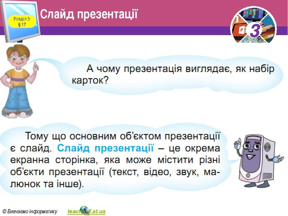 Слайд презентації Розділ 5 § 17 3 © Вивчаємо інформатику teach-inf.at.ua 3