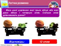 Логічна розминка Розділ 4 § 18 Маса дині дорівнює масі трьох яблук або масі д...