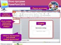 Розділ 5 § 18 Вікно програми PowerPoint 2010 Рядок заголовка Слайд Область ві...
