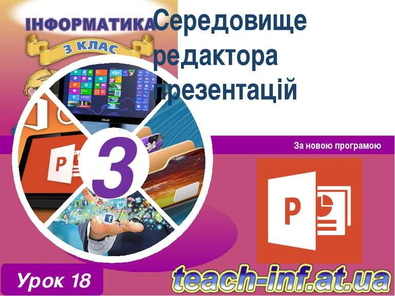 Середовище редактора презентацій За новою програмою Урок 18 3 3