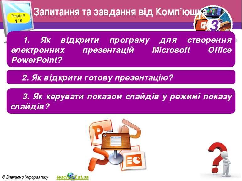 Запитання та завдання від Комп'юшка Розділ 5 § 18 1. Як відкрити програму для...