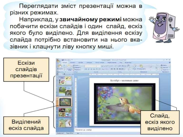 Розділ 5 § 18 3 © Вивчаємо інформатику teach-inf.at.ua 3