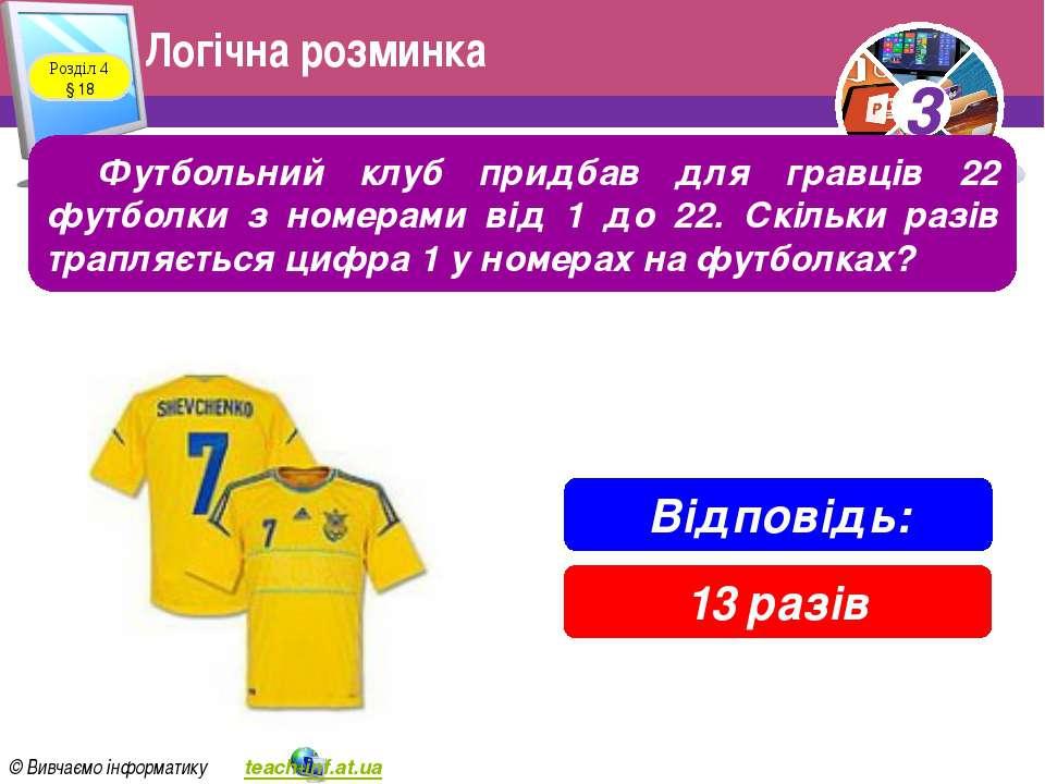Логічна розминка Розділ 4 § 18 Футбольний клуб придбав для гравців 22 футболк...