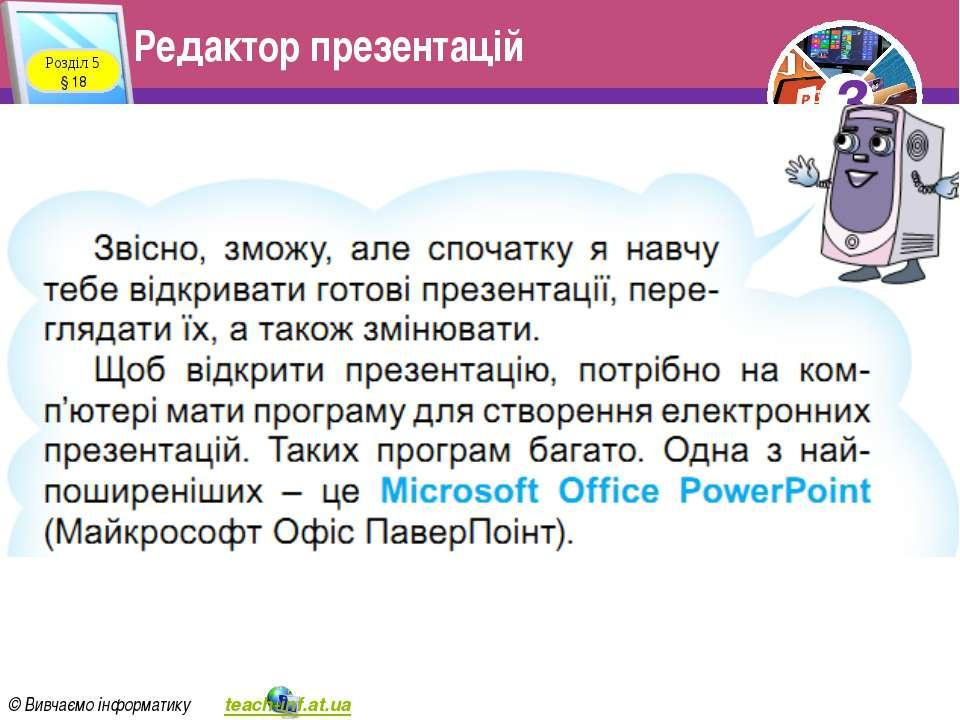 Редактор презентацій Розділ 5 § 18 3 © Вивчаємо інформатику teach-inf.at.ua 3