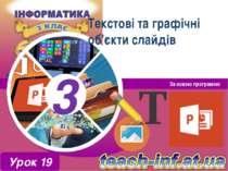 Текстові та графічні об'єкти слайдів За новою програмою Урок 19 3 3