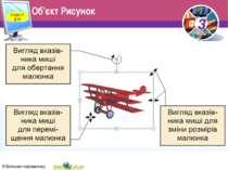 Об'єкт Рисунок Розділ 5 § 19 3 © Вивчаємо інформатику teach-inf.at.ua 3