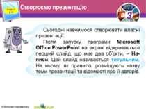 Створюємо презентацію Розділ 5 § 19 3 © Вивчаємо інформатику teach-inf.at.ua 3