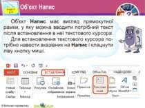 Об'єкт Напис Розділ 5 § 19 3 © Вивчаємо інформатику teach-inf.at.ua 3
