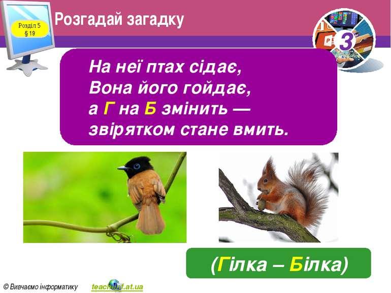 Розгадай загадку На неї птах сідає, Вона його гойдає, а Г на Б змінить — звір...