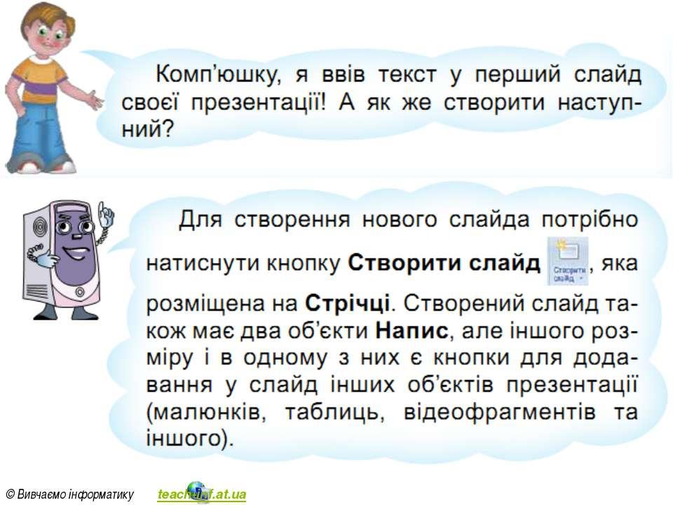 Розділ 5 § 19 3 © Вивчаємо інформатику teach-inf.at.ua 3