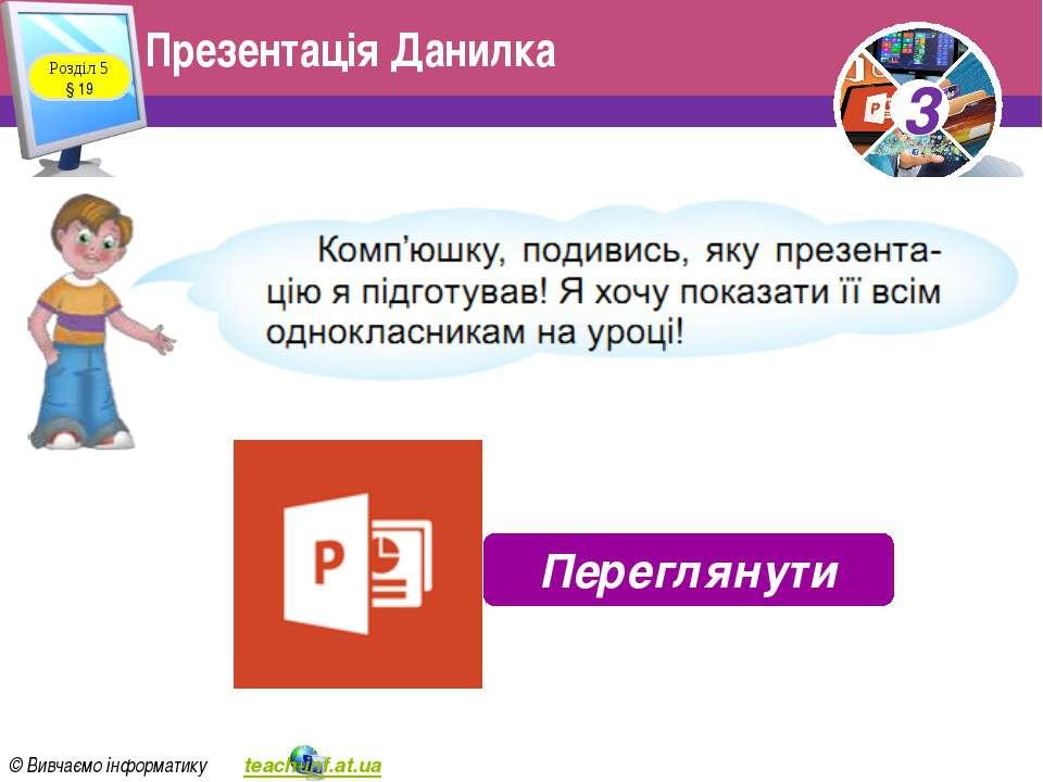 Презентація Данилка Розділ 5 § 19 Переглянути 3 © Вивчаємо інформатику teach-...