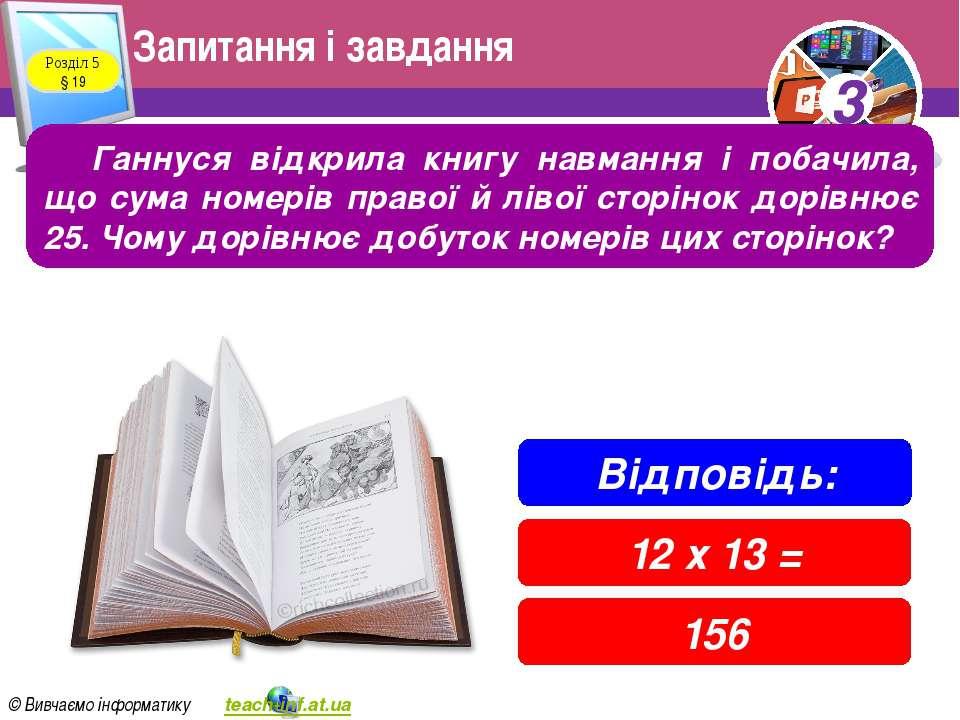 Запитання і завдання Розділ 5 § 19 Ганнуся відкрила книгу навмання і побачила...