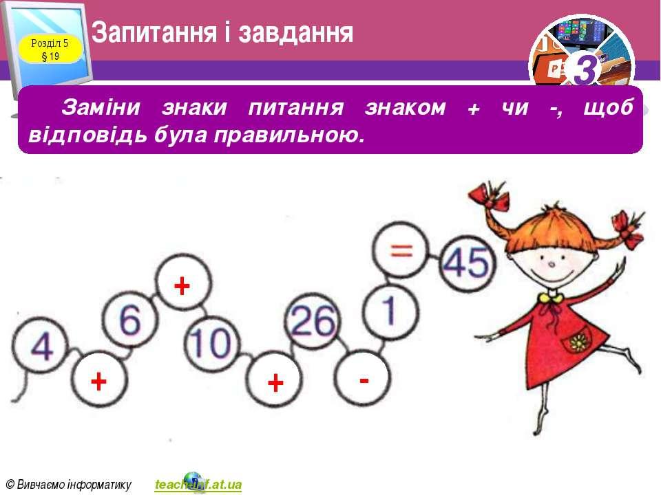 Запитання і завдання Розділ 5 § 19 Заміни знаки питання знаком + чи -, щоб ві...