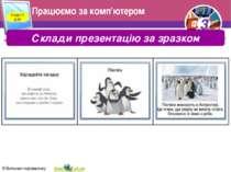 Працюємо за комп'ютером Розділ 5 § 20 Склади презентацію за зразком 3 © Вивча...