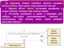 Розділ 5 § 20 На першому слайді потрібно змінити розміри об'єкта Напис. Для ц...