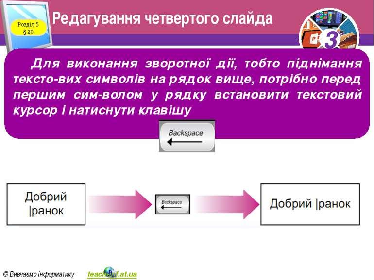 Редагування четвертого слайда Розділ 5 § 20 Для виконання зворотної дії, тобт...