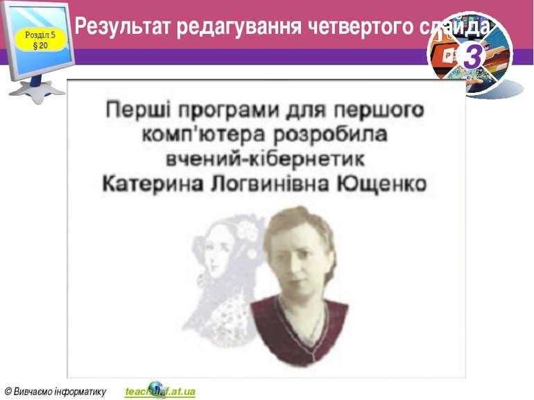 Результат редагування четвертого слайда Розділ 5 § 20 3 © Вивчаємо інформатик...