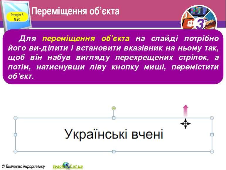 Переміщення об'єкта Розділ 5 § 20 Для переміщення об'єкта на слайді потрібно ...