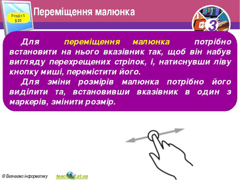 Переміщення малюнка Розділ 5 § 20 Для переміщення малюнка потрібно встановити...