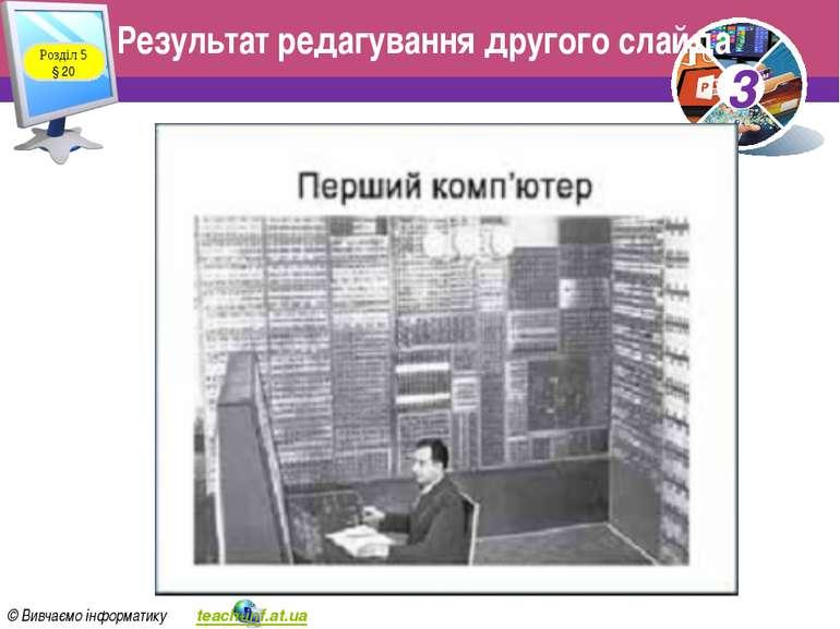Результат редагування другого слайда Розділ 5 § 20 3 © Вивчаємо інформатику t...