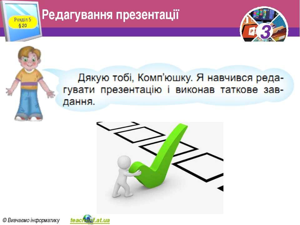 Редагування презентації Розділ 5 § 20 3 © Вивчаємо інформатику teach-inf.at.ua 3