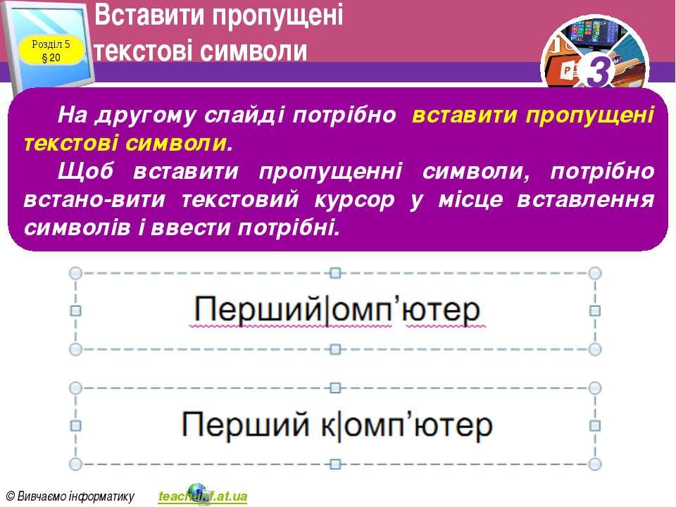 Вставити пропущені текстові символи Розділ 5 § 20 На другому слайді потрібно ...