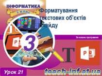 Форматування текстових об'єктів слайду За новою програмою Урок 21 3 3