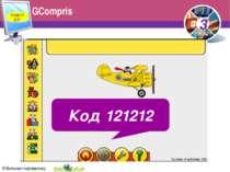 GCompris Код 121212 Розділ 5 § 21 3 © Вивчаємо інформатику teach-inf.at.ua 3