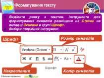 Розділ 5 § 21 Форматування тексту Виділити рамку з текстом. Інструменти для ф...
