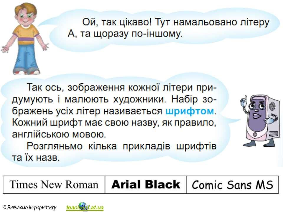 Шрифт Розділ 5 § 21 3 © Вивчаємо інформатику teach-inf.at.ua 3