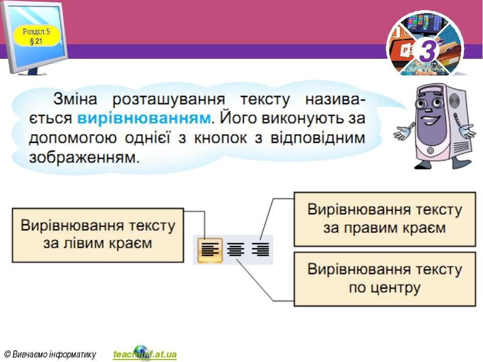 Розділ 5 § 21 3 © Вивчаємо інформатику teach-inf.at.ua 3