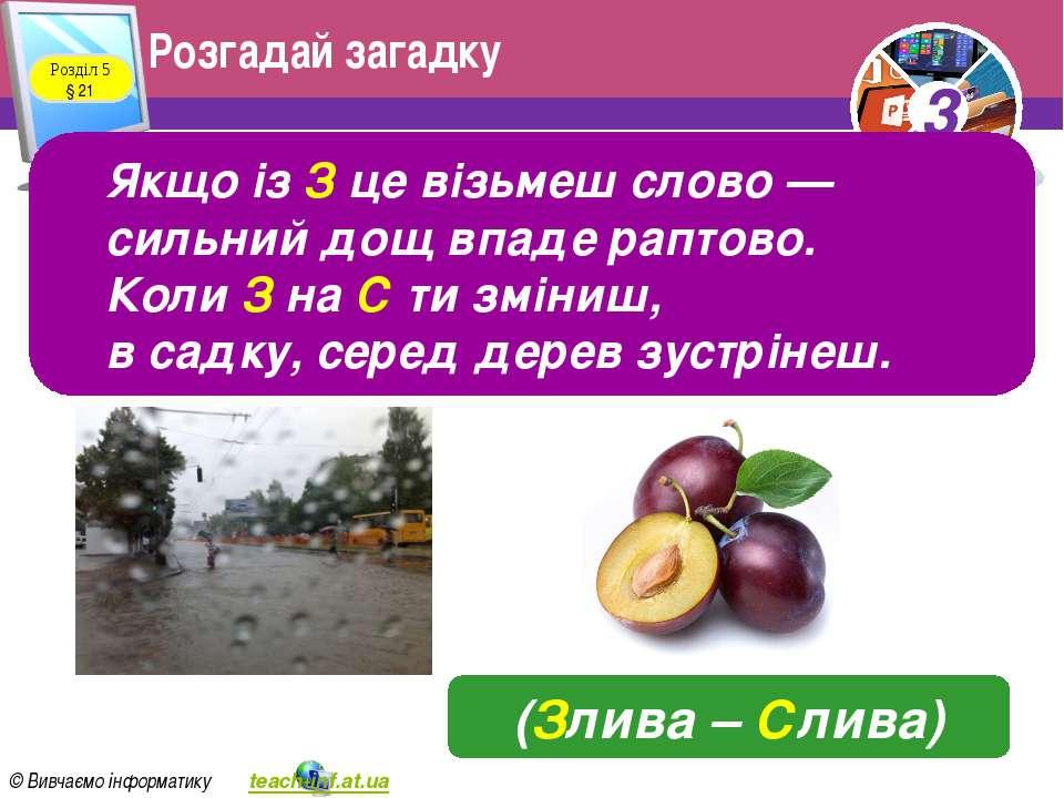 Розгадай загадку Якщо із З це візьмеш слово — сильний дощ впаде раптово. Коли...