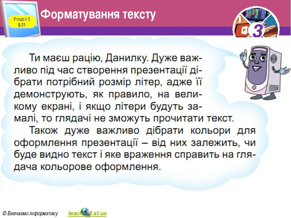 Форматування тексту Розділ 5 § 21 3 © Вивчаємо інформатику teach-inf.at.ua 3