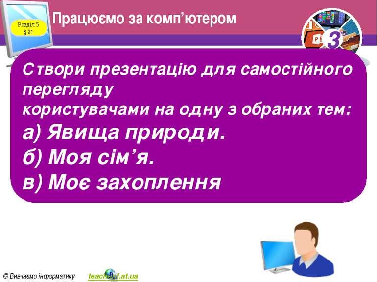 Працюємо за комп'ютером Розділ 5 § 21 Створи презентацію для самостійного пер...