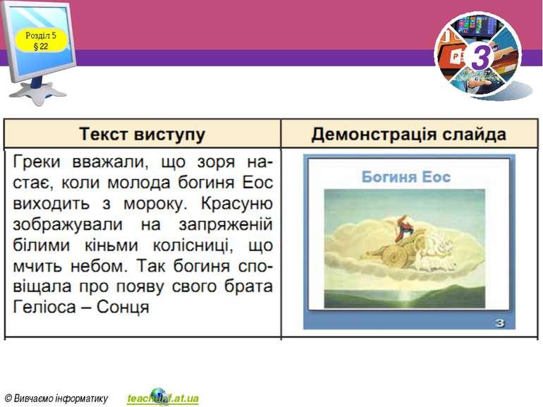 Розділ 5 § 22 3 © Вивчаємо інформатику teach-inf.at.ua 3