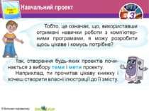 Навчальний проект Розділ 7 § 29 3 © Вивчаємо інформатику teach-inf.at.ua 3