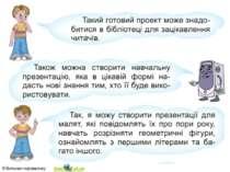 Розділ 7 § 29 3 © Вивчаємо інформатику teach-inf.at.ua 3