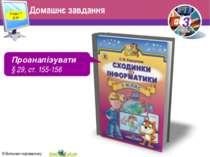 Домашнє завдання Розділ 7 § 29 Проаналізувати § 29, ст. 155-156 3 © Вивчаємо ...