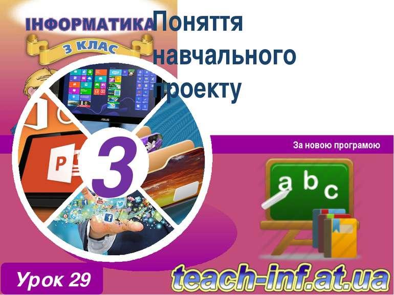 Поняття навчального проекту За новою програмою Урок 29 3 3