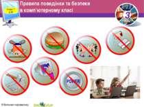 Правила поведінки та безпеки в комп'ютерному класі Розділ 7 § 30 3 © Вивчаємо...